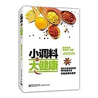 Little seasoning major health(Chinese Edition)