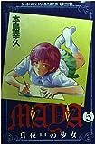 Maya 5―真夜中の少女 (少年マガジンコミックス)