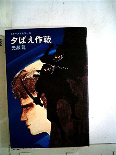 夕ばえ作戦 (1967年) (ジュニアSF)の詳細を見る