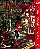 シャドーハウス カラー版 4 (ヤングジャンプコミックスDIGITAL)