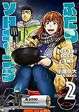 ふたりソロキャンプ(2) (イブニングコミックス)