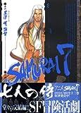 Samurai 7 下 (KCデラックス)