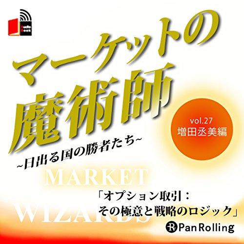 Diseño de la portada del título マーケットの魔術師 ~日出る国の勝者たち~ Vol.27(増田丞美編)