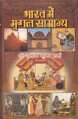 bharat me mugal samrajya [Hardcover] [Jan 01, 2017] dr.ashok kumar