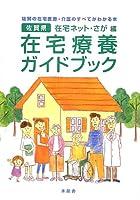 佐賀県在宅療養ガイドブック―佐賀の在宅医療・介護のすべてがわかる本