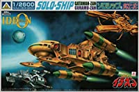 アオシマ 伝説巨神イデオン 1/2600 ソロシップ ガタマン・ザン グラム・ザン 宇宙戦艦コンボキット