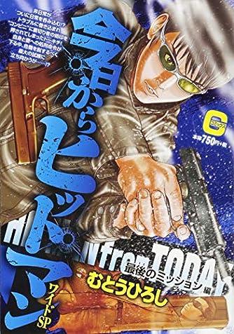 今日からヒットマンワイドSP最後のミッショ (Gコミックス)