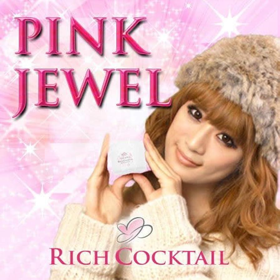 ミュウミュウ代表する着るピンクジュエル リッチカクテル 80g