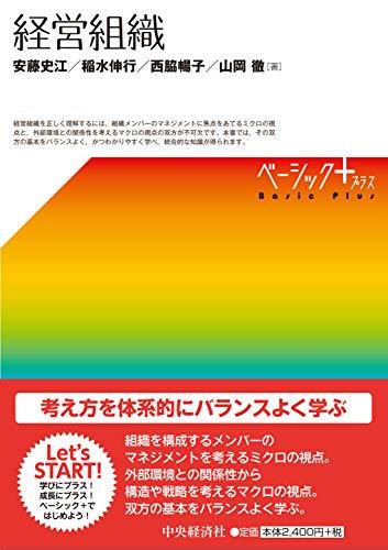 経営組織 (【ベーシック+】)