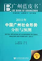 ANALYSIS AND FORECAST ON SOCIAL SITUATION OF GUANGZHOU IN CHINA2011 (Chinese Edition)