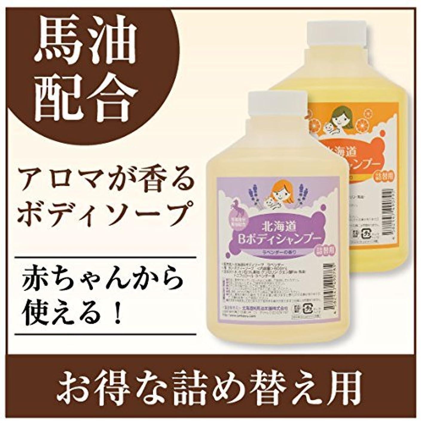 経営者乳舗装する北海道Bボディシャンプー 600mL (オレンジ)