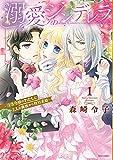 溺愛シンデレラ―没落令嬢のわたしに2人の貴族から熱烈求婚― 1 (ミッシィコミックス/YLC DX Collection)