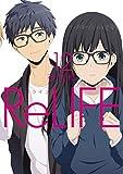 ReLIFE (12) (アース・スターコミックス)