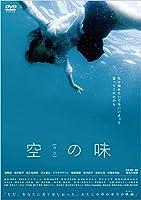 空(カラ)の味 ディレクターズ・カット版 [DVD]