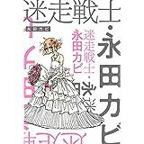 迷走戦士・永田カビ 分冊版 : 1 (webアクションコミックス)