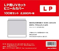 LP用ビニールカバー UVカット 100枚セット/ disk union