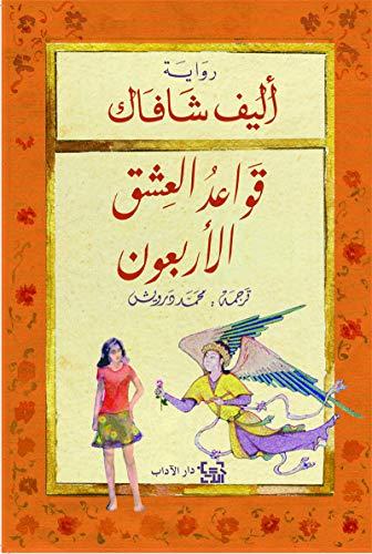 قواعد العشق الأربعون (Arabic Edition)