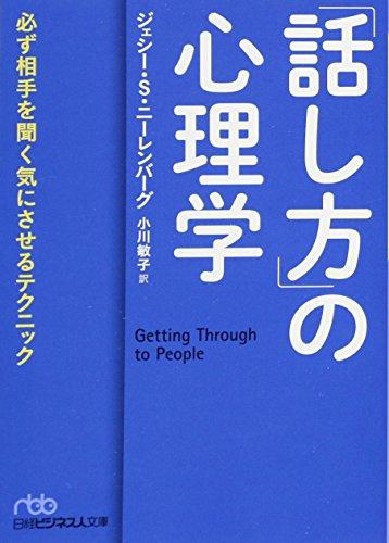 「話し方」の心理学 必ず相手を聞く気にさせるテクニック (日経ビジネス人文庫)