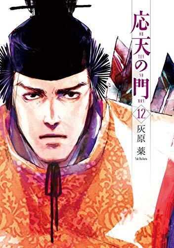 応天の門 12巻: バンチコミックス