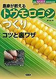 農家が教える トウモロコシつくり コツと裏ワザ (別冊現代農業2020年6月号)