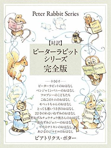 【対訳】ピーターラビットシリーズ 完全版 かわいいイラストと、英語と日本語で楽しめる、ピーターラビッ...