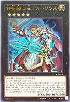 遊戯王/第9期/EP14-JP018 神聖騎士王アルトリウス【ウルトラレア】