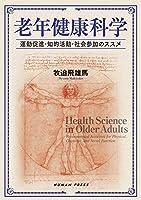 老年健康科学~運動促進・知的活動・社会参加のススメ