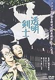 透明剣士[DVD]