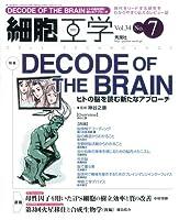 細胞工学2015年7月号 Vol.34 No.7