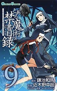 とある魔術の禁書目録 9巻 (デジタル版ガンガンコミックス)