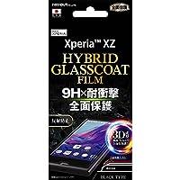 レイ・アウト Xperia XZ フィルム 液晶保護 ラウンド 9H 耐衝撃 ハイブリッドガラスコート 反射防止/ブラック RT-RXPXZRF/U1B