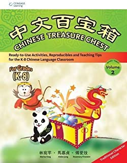 Chinese Treasure Chest: Traditional Characters Volume 2 by Fang, Marisa Lin, Jung, Helen Ma, Firestein, Rosemary (2009) Paperback