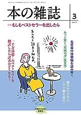 3月 お馬ちゃかぽこ春風号 No.453