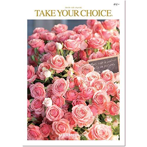 ハーモニック カタログギフト TAKE YOUR CHOICE (テイク・ユア・チョイス) ポピー 包装紙:ローズメモリー