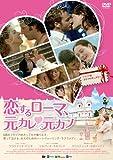 恋するローマ、元カレ元カノ [DVD] image