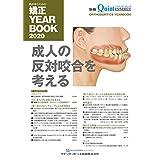 臨床家のための矯正 YEARBOOK 2020 (別冊ザ・クインテッセンス)