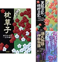 まんがで読む古典(ホーム社漫画文庫) 全3冊セット