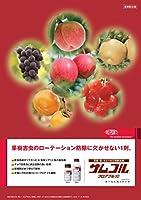 デュポン 殺虫剤 サムコルフロアブル10 200ml