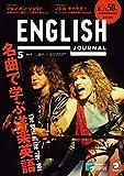 アルク English Journal