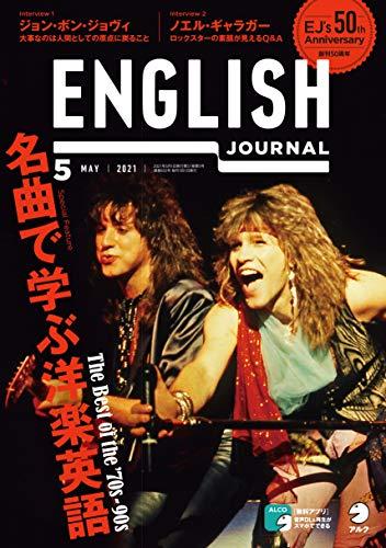 [音声DL付]ENGLISH JOURNAL (イングリッシュジャーナル) 2021年5月号
