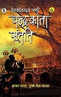 Chandrakanta Santati Part 6
