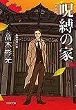 呪縛の家 新装版 (光文社文庫)