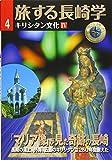 旅する長崎学4 キリシタン文化 マリア像が見た奇跡の長崎