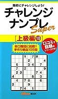 チャレンジナンプレSuper[上級編⑩] (ナンプレガーデンBOOK☆ナンプレSuperシリーズ)