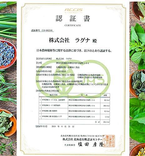 鎌倉香辛料オーガニックガラムマサラ45g原産国フランス