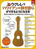 ウクレレで「ハワイアンの弾き語り」ができるようになる本 初心者でも安心のカンタン楽譜で楽しく演奏しましょう
