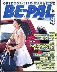BE-PAL (ビーパル) 1988年4月号 特集:えらぶ理由ありRV / アウトドア・ウェアのここが知りたい