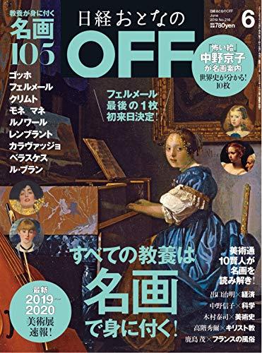 日経おとなのOFF 2019年 6 月号
