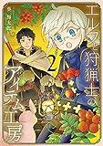 エルフと狩猟士のアイテム工房 2巻 (デジタル版ガンガンコミックス)