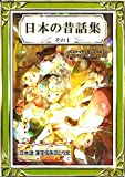 Japanese Fairy tales Collection Vol1 Writing in Kanji Katakana and Hiragana mixed By YellowBirdProject Kiiroitori Books (Japanese Edition)